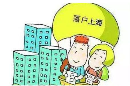上海落户新政策