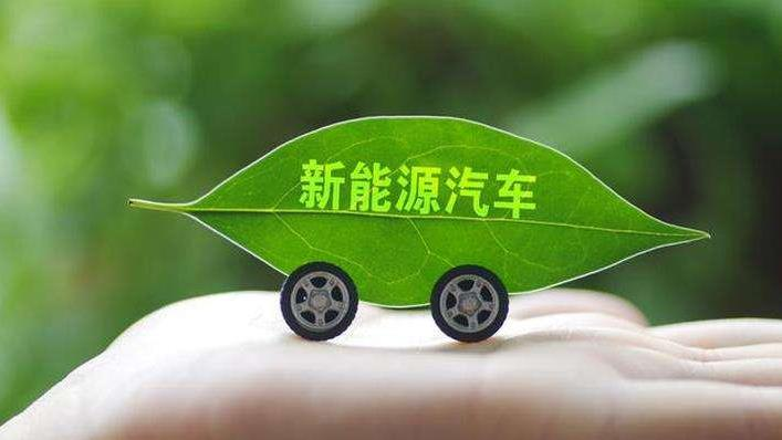 新能源汽车是我国国产车的新希望