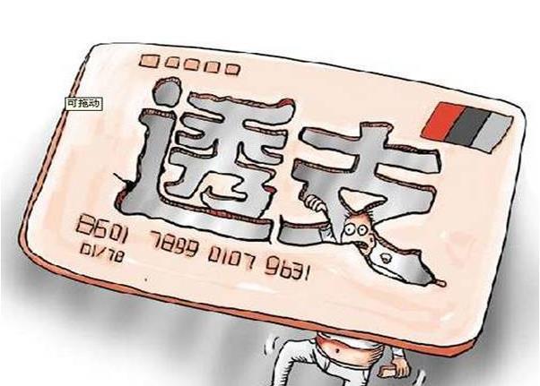 信用卡有三大陷阱