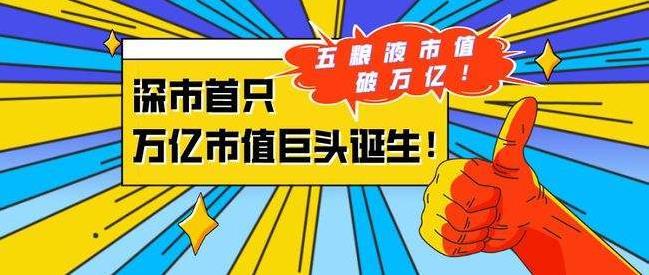 """深圳市场诞生了第一只万亿市值的老大""""五粮液"""""""