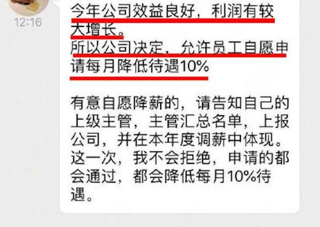 广州多益网络股份有限公司给员工自愿降薪的机会