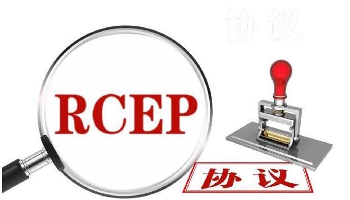 rcep的影响到底有什么?