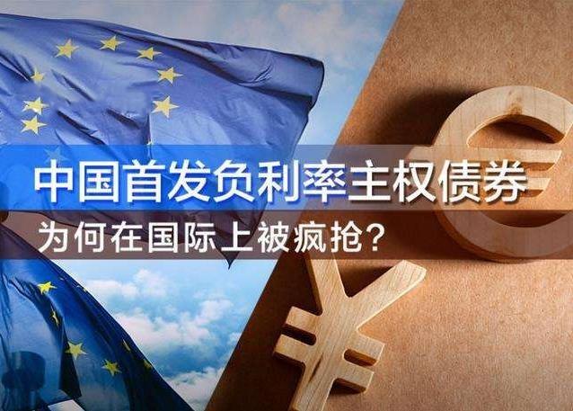 中国首次发行负利率国债,遭遇欧洲疯抢!