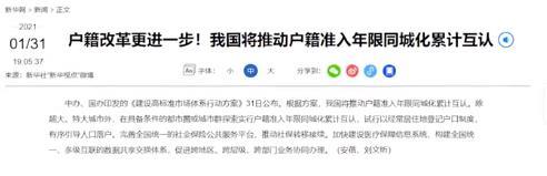 中国实施新的户籍制度改革