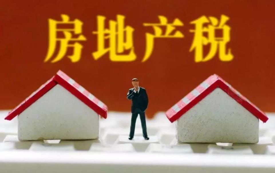 房地产税一旦落地,房价会暴跌吗?