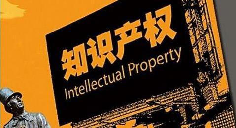 知识产权的重要性,能有多大的经济效益?