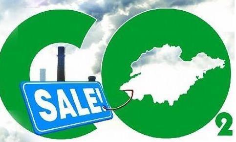 碳排放交易