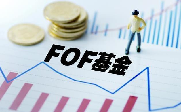 fof基金是什么意思