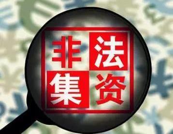 如何识别非法集资?又该如何防范非法集资呢?