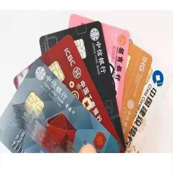 信用卡逾期多久会上征信黑名单